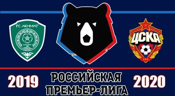 Ахмат - ЦСКА 4 июля 2020: прогнозы, ставки на матч