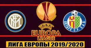Интер - Хетафе 5 августа: прогнозы на матч 1/8 ЛЕ 2019/2020