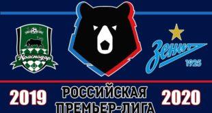 Краснодар - Зенит 5 июля: прогноз, составы на матч, кто победит?