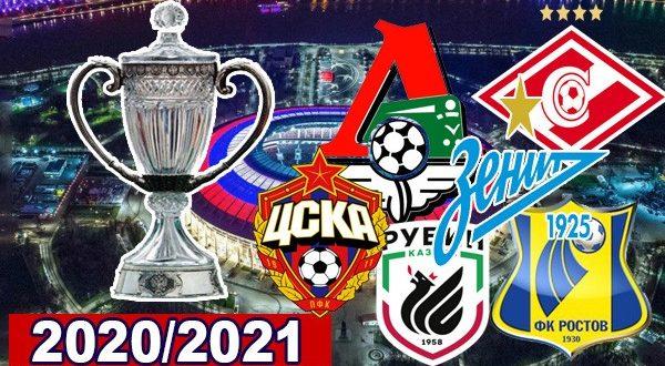Кубок России по футболу 2020/2021: расписание, сетка, результаты матчей