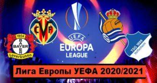 Лига Европы УЕФА 2020-2021: расписание, результаты, группы, таблицы