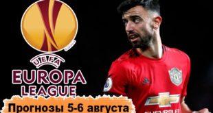 Прогнозы на Лигу Европы УЕФА 5-6 августа: 1/8 ответные матчи