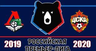 Локомотив - ЦСКА 16 июля: прогнозы, ставки, статистика, кто победит?