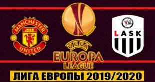 Манчестер Юнайтед - ЛАСК 5 августа: прогноз на матч ЛЕ 1/8
