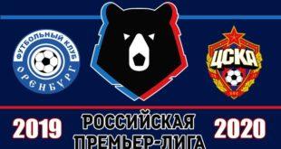 Оренбург - ЦСКА 8 июля 2020: прогноз, кто победит?
