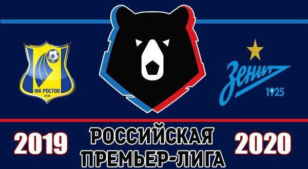 Ростов - Зенит 22 июля: прогнозы и ставки на 30-й тур РПЛ