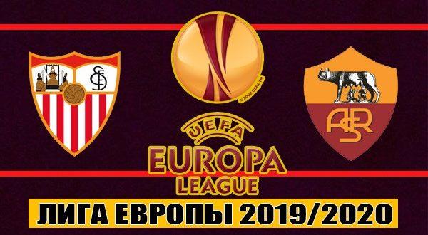 Севилья - Рома 6 августа: прогнозы на матч 1/8 ЛЕ УЕФА 2019/2020