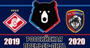 Спартак Москва - Тамбов: прогноз на матч 4 июля 2020