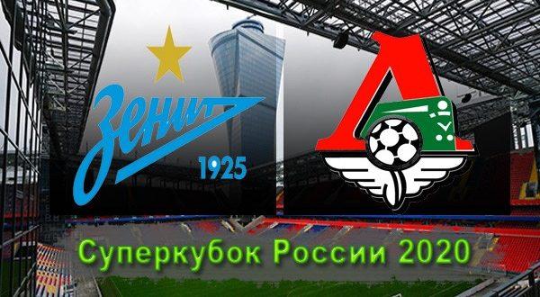 Зенит - Локомотив 7 августа: прогноз на Суперкубок России 2020