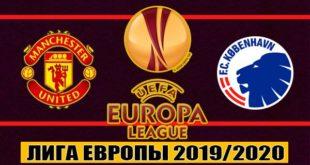 Манчестер Юнайтед - Копенгаген (10.08): прогноз на матч 1/4 ЛЕ УЕФА 19/20