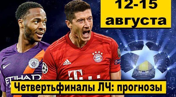 Прогнозы на 1/4 финала Лиги Чемпионов УЕФА 12,13,14,15 августа