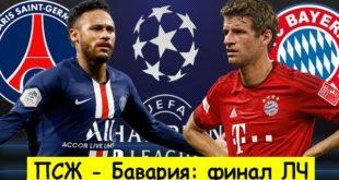 ПСЖ - Бавария: прогноз на финал Лиги Чемпионов 2020 (23.08)