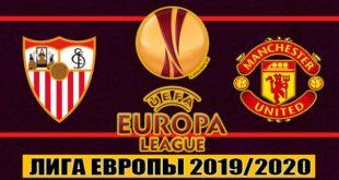 Севилья - Манчестер Юнайтед 17 августа: прогнозы на 1/2 ЛЕ