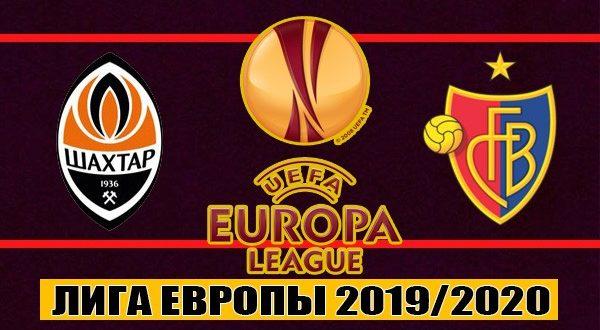 Шахтёр Базель 11 августа: прогнозы на матч 1/4 ЛЕ УЕФА