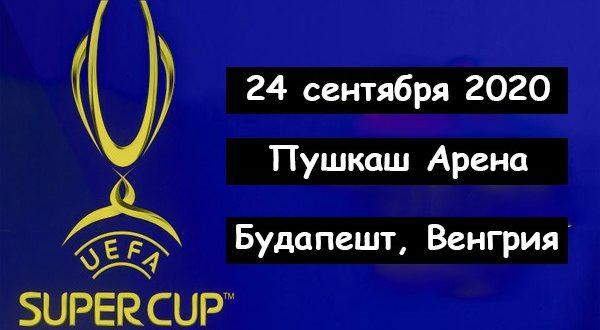 Суперкубок УЕФА 2020: дата, участники, прогноз на матч