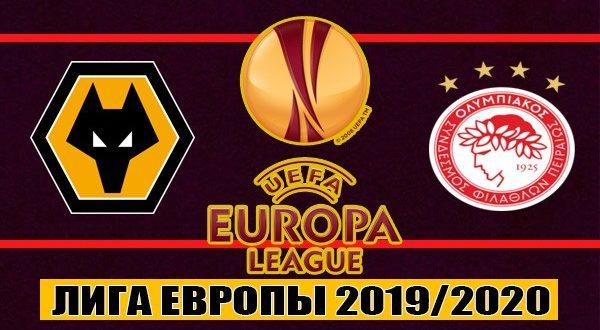 Вулверхэмптон - Олимпиакос: прогноз на матч 6 августа 2020