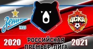 Зенит - ЦСКА 19 августа: прогноз на матч 3-го тура РПЛ 2020/21