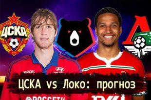 ЦСКА - Локомотив: прогноз на матч 27.09, ставки, коэффициенты