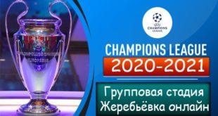 Жеребьёвка группового этапа ЛЧ 2020/21: результаты онлайн
