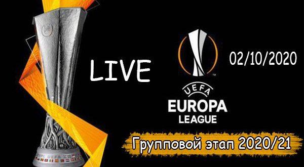 Жеребьёвка группового этапа Лиги Европы 2020/2021: результаты LIVE