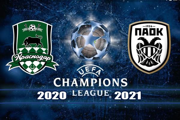 Краснодар - ПАОК: прогноз на матч 22.09 (Квалификация ЛЧ)