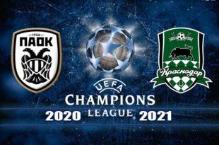 ПАОК - Краснодар 30 сентября: прогноз на ответный матч ЛЧ