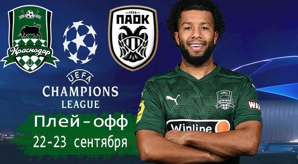 Прогнозы на плей-офф Лиги Чемпионов 22-23 сентября 2020