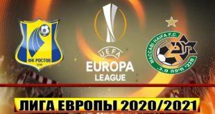 Ростов - Маккаби Хайфа: прогноз на матч 24 сентября 2020