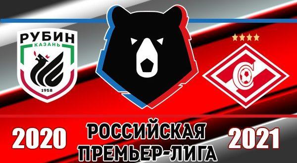 Рубин - Спартак: прогноз на матч 20 сентября 2020