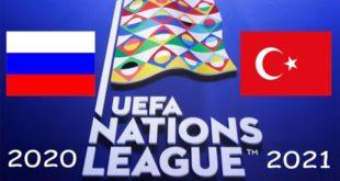 Футбол Россия - Турция (11.10): прогноз, результат матча Лиги Наций