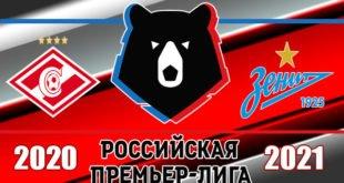 Спартак - Зенит: прогноз на матч РПЛ 3 октября