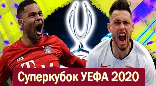 Матч Бавария - Севилья 24.09: прогноз на Суперкубок УЕФА 2020