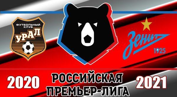 Урал - Зенит 19 сентября: прогноз, ставки на матч