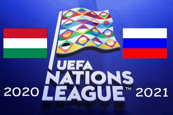 Венгрия - Россия: прогноз на матч 6 сентября 2020