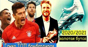Золотая бутса 20/2021: претенденты, кто выиграет награду?