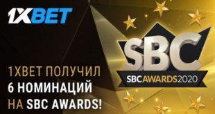 БК 1xBet претендует на победу в 6 номинациях SBC Awards 2020