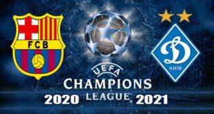 Барселона - Динамо Киев 4 ноября: прогноз на матч Лиги Чемпионов