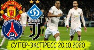 Экспресс на футбол 20 октября: Лига Чемпионов УЕФА