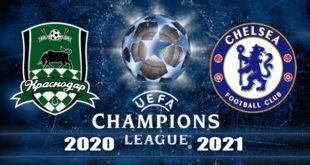Краснодар - Челси: прогноз на матч 28 октября 2020