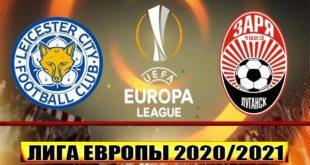 Лестер - Заря: прогноз на матч 22 октября (ЛЕ 2020/21)