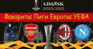 Кто выиграет Лигу Европы 2020/2021? Фавориты, прогноз на победителя