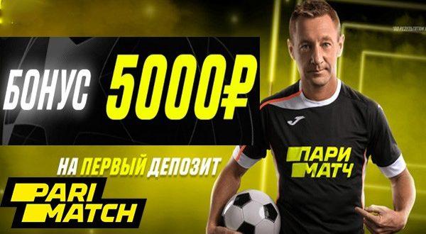 Париматч бонус при регистрации 5000 лига ставок офис на павелецкой