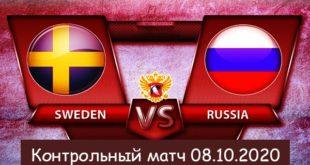 Швеция - Россия 8 октября: прогноз на матч, составы, ставки