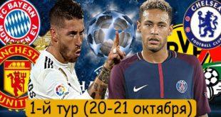 Прогнозы на Лигу Чемпионов 20-21 октября (1-й тур)