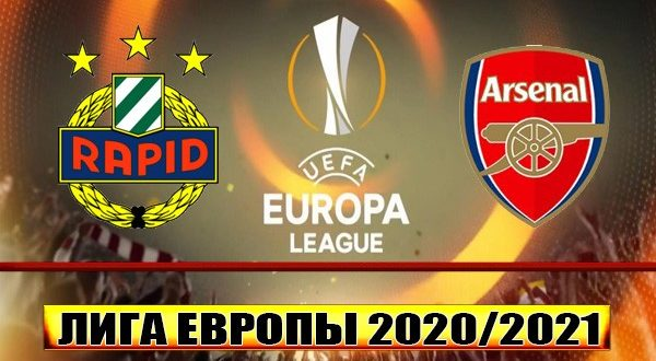 Рапид - Арсенал: прогноз на матч 22 октября 2020