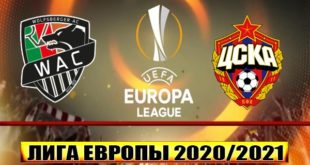 Вольфсбергер - ЦСКА: прогноз, ставки на матч 22 октября 2020