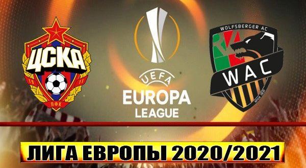 ЦСКА - Вольфсбергер прогноз на матч 3 декабря