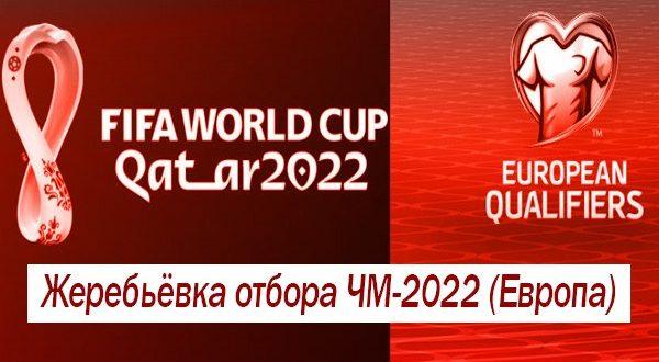 Жеребьёвка отборочного турнира ЧМ-2022 Европа