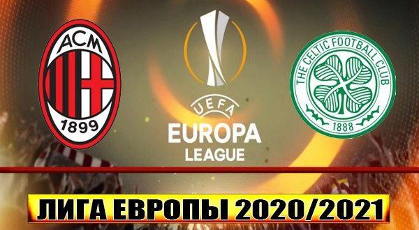 Милан - Селтик: прогноз на матч 3 декабря
