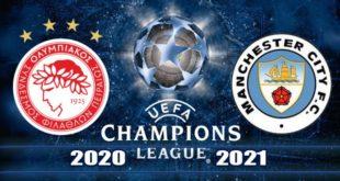 Олимпиакос - Манчестер Сити прогноз на 25.11.2020